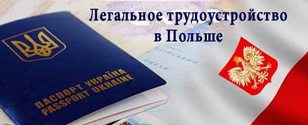вакансии водитель на работу в Польше для украинцев 2019 без посредников