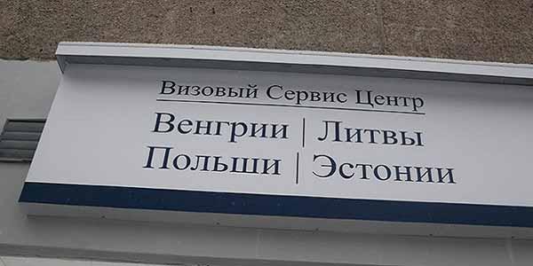 официальный сайт визового центра Польши в Гродно
