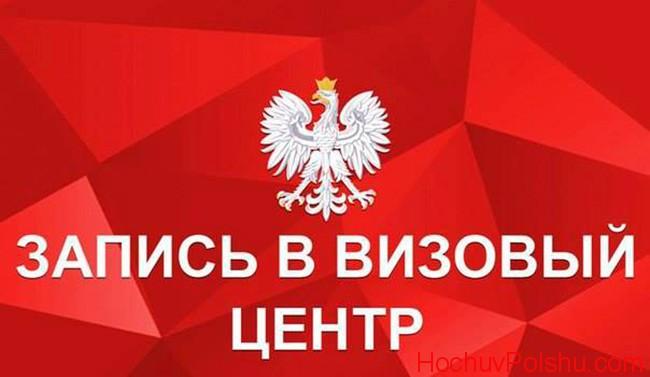 официальный визовый центр Польши в Днепропетровске