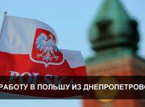 телефон визового центра Польши в Днепропетровске