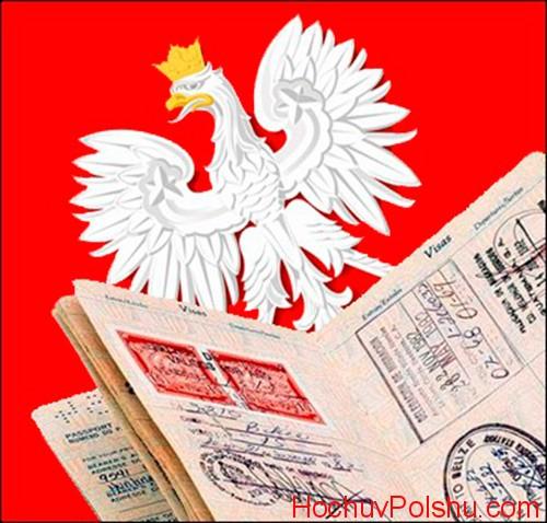 стоимость визы в Польшу для украинцев в 2017 году