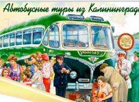 экскурсии в Польшу из Калининграда 2017