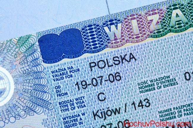 цена шенгенской визы для украинцев 2017 в Польшу
