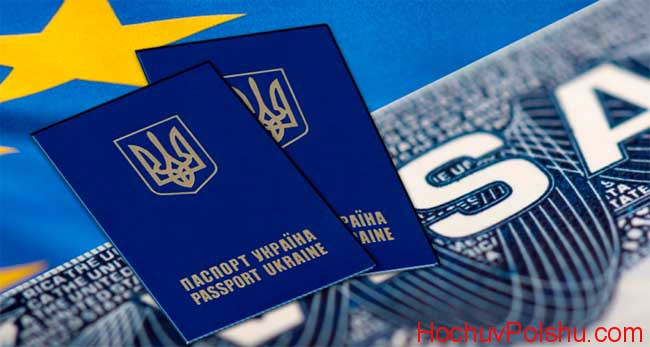 студенческая виза в Польшу для украинцев 2017