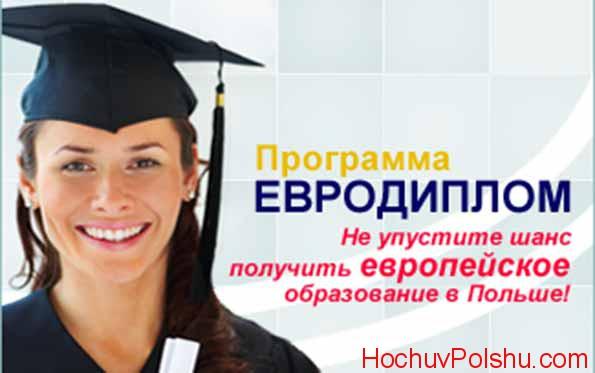 сколько стоит обучение в Польше для украинцев