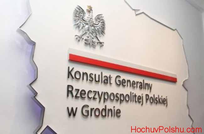 Польское консульство в Гродно
