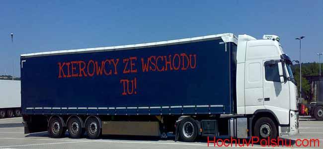 машина дальнобойщика в Польше