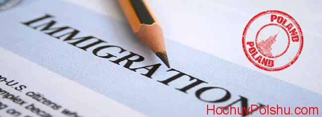 имиграционные документы