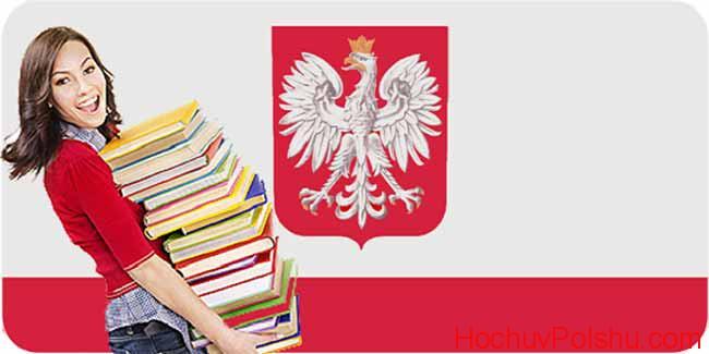 подготовка к экзамену по карте поляка