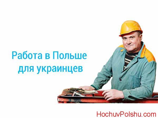 Работа трактористом в Польше для украинцев