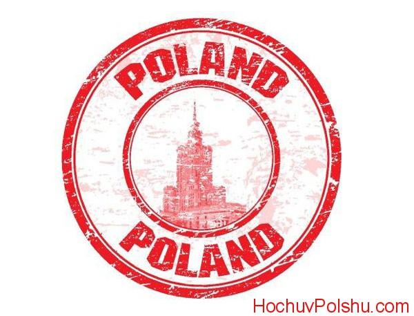 поеду в Польшу