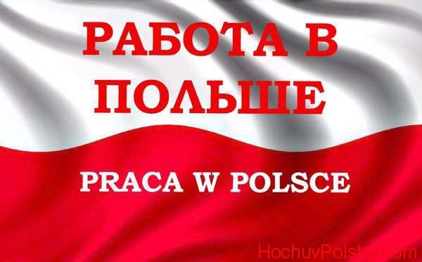 Вакансії роботи в Польщі для українців на 2019 рік