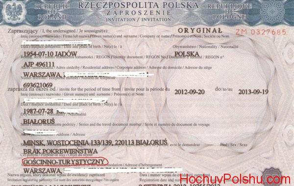 приглашение в Польшу