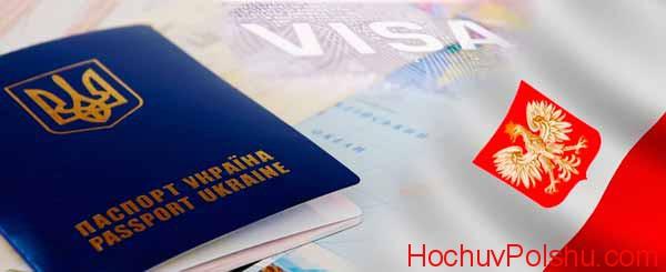 Виза в Польшу для украинцев в 2020 году