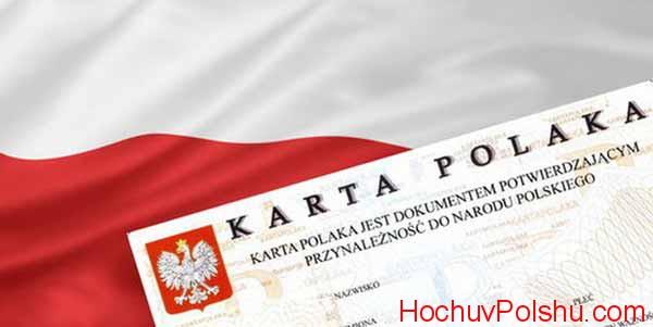 Карта поляка представляет собой важный документ