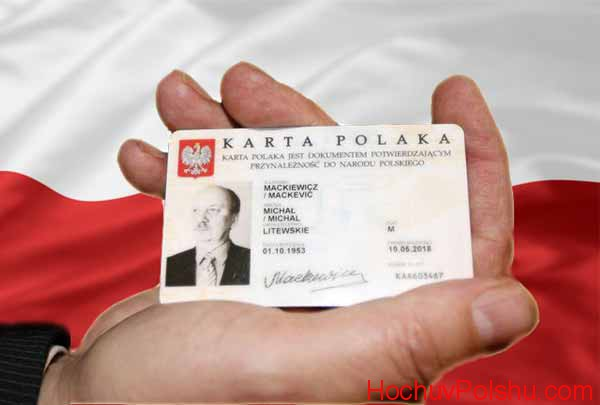 Кто может рассчитывать на получение Карты Поляка?