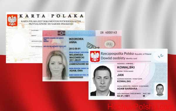 Многие граждане СНГ заинтересованы в получении Карты Поляка