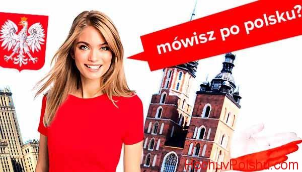 Нужно ли учить польский язык?