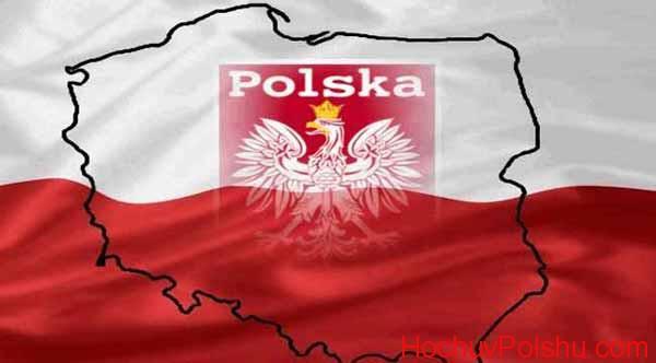 официальное трудоустройство в Польской Республике