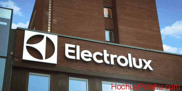 Польское предприятие Электролюкс