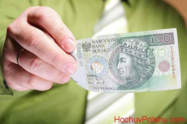 Работа с польской валютой