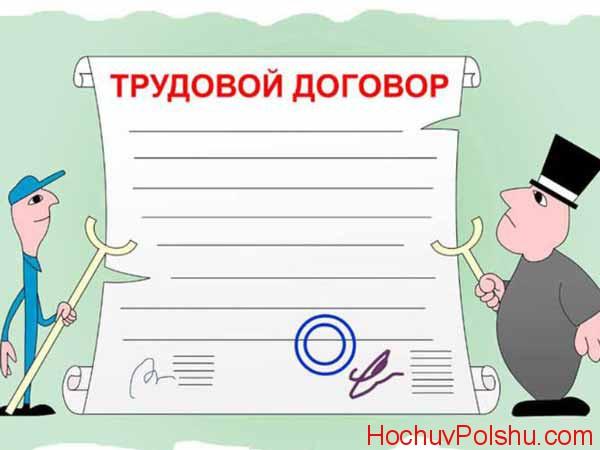 официальное трудоустройство возможно только при наличии специального документа