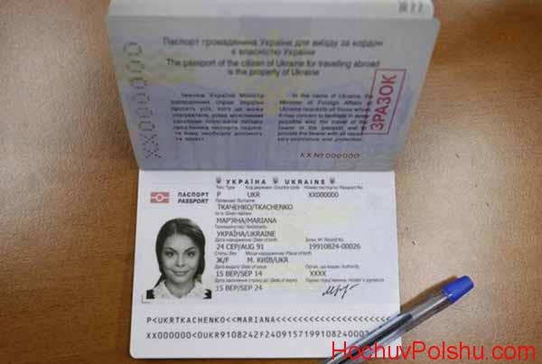паспорт биометрического образца