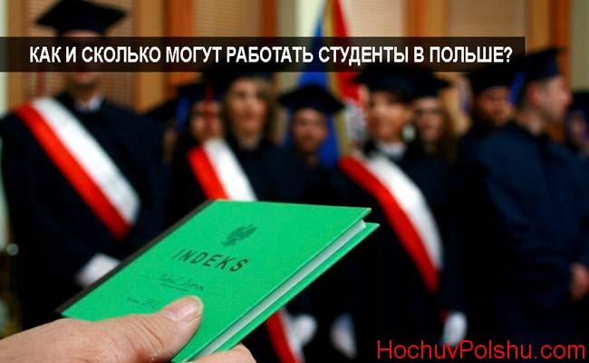 Работа в Польше на лето для студентов