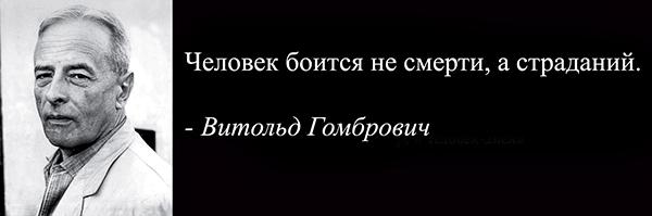 Цитата Витольда Гомбровича