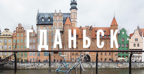 Старинные здания в Гданське