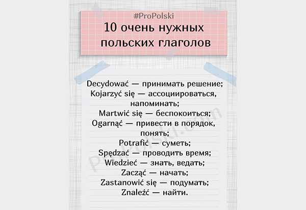 Польские глаголы