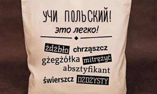Польские выражения для начинающих