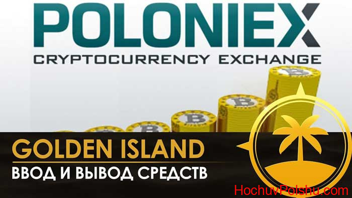 Обзор биржи и вывод средств с Poloniex